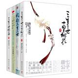 Sansei III Pure Collection Set ( Set: MAO LIN XIU