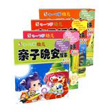 Goodnight Stories Illustrated Children Family set (: DU JIAO WANG
