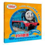 Thomas & Friends(Chinese Edition): TONG QU CHU BAN YOU XIAN GONG SI