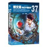 Liu Wen Yang science fiction anthology(Chinese Edition): LIU WEN YANG . XIN YI