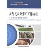 Participatory Agricultural Extension Methods(Chinese Edition): WANG DE HAI