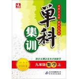 Billing Division of the training : Grade 9 Mathematics (Vol.1) ( East China Normal University ) ( ...