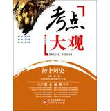 Grand test sites : junior high school history ( new curriculum ) ( April 2013 Revision )(Chinese ...