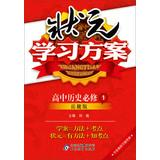 Champion learning programs : high school history ( Required 1 ) ( Yuelu Edition ) ( April 2013 ...