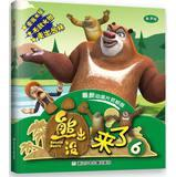 Chinese Figure Children : Bear Comes to the 6 ( latest cartoon frame grabbing version )(Chinese ...