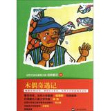 World famous young version Classic Fairy ( 138 ) : Pinocchio(Chinese Edition): YI ] KA LUO KE LUO ...