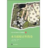 World Literature Youth Edition classic fairy tale : Wooden doll century-old legend(Chinese Edition)...