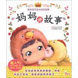 Mama story ( dew volume ) ( phonetic version )(Chinese Edition): LI TANG WEN HUA GONG ZUO SHI