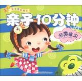 Baby potential development : Parent 10 minutes ( classification exercises )(Chinese Edition): LI JIE