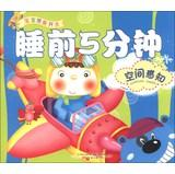 Baby potential development : Bedtime 5 minutes ( spatial perception )(Chinese Edition): LI JIE