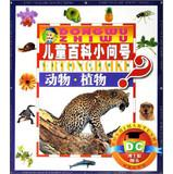 Children's Encyclopedia small question mark : Animals & Plants(Chinese Edition): MA XIN . ...