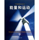 Britain Graphic Science Series: Energy and Sports(Chinese Edition): MEI GUO BU LIE DIAN BAI KE QUAN...