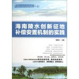 China Local Government Innovation Practice Report ( 3 ) : Lingshui innovative mechanisms for land ...