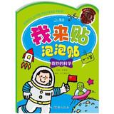 I'll stick bubble stickers : Wonderful Science ( 4-5 years old )(Chinese Edition): PAN YING LI