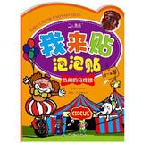 I'll stick bubble stickers : lively circus ( 3-4 years old )(Chinese Edition): PAN YING LI