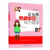 Read more more intelligent book series : girls love of learning 62 story(Chinese Edition): XU JING ...