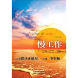 Slow work(Chinese Edition): SHI RONG XIN