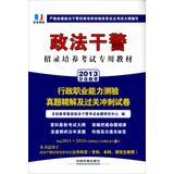 2013 Railroad Version police officers and men dedicated recruiting reform pilot training exam ...