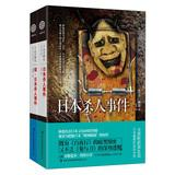 Japan killings (Set 2 Volumes)(Chinese Edition): RI ] SHAN