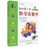 My first book of the four -year-old math enlightenment : ( 12345 levels) ( Set of 5 )(Chinese ...