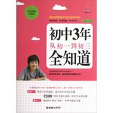 Junior high school three years. from the first to the third day all know ( classic best-selling ...