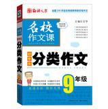 Language Report elite composition class : junior classification essay ( Grade 9 )(Chinese Edition):...