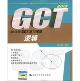 2013 GCT Review Guide: Logical(Chinese Edition): SHEN YU MEI