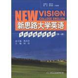 New ideas for college English: English Fast Reading Course ( No. 1 )(Chinese Edition): CAI CHANG ...