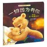 Warm house classic picture book series ( Series 5 ) Warm Heart chapter: all because of you(Chinese ...
