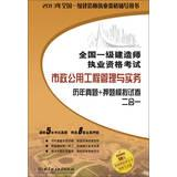 2013 National Qualification Examination build a municipal public works Management and Practice : ...