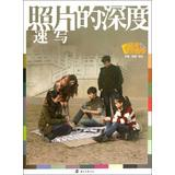 Photo Depth: sketch(Chinese Edition): ZHANG LEI . ZHOU JIAN
