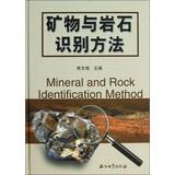 Mineral and rock identification method(Chinese Edition): LI WEN XIANG
