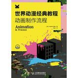 World anime classic tutorial : Animation production process ( with DVD discs 1 )(Chinese Edition): ...