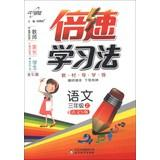 Speed ??learning : language ( Grade 3 on ) ( Language S version ) ( Full Color Edition ) ( 2013 ...