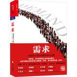 Demand(Chinese Edition): MEI ] YA