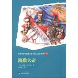 World Literature Youth Edition Shakespeare classic (: YING ] WEI