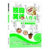 Search odd big joke on campus : Humor container(Chinese Edition): XU JING CAI