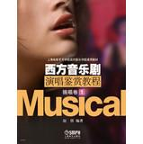 Shanghai Academy of Film Arts Academy generic pop music textbook appreciation of Western musical ...