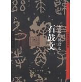 Chinese ancient classic rubbings Stone Drum : The Ten Drum vegetarian stamina(Chinese Edition): YI ...