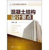 Civil Engineering Design Collection Series: Design of Concrete Structures points(Chinese Edition): ...