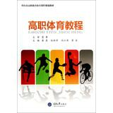 Chongqing Vocational Education Curriculum planning materials : Vocational Sports Tutorial(Chinese ...