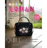 Stroll Garden -dyed Patchwork Bag ( With actual size papier-mache )(Chinese Edition): LIN WEI RONG