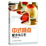 Chinese pastry recipe and process(Chinese Edition): LI XIANG RUI