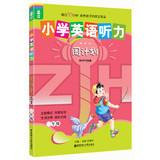 Dragon English: Elementary Listening week program ( Grade 2 ) ( with MP3 CD 1 )(Chinese Edition): ...