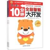 10 minutes Whole Brain Intelligence Development ( Set of 4 )(Chinese Edition): LU LU XIONG ER TONG ...