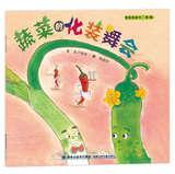 Masquerade vegetables(Chinese Edition): TU ZI BO XI