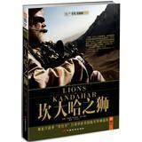 Lions Of Kandahar: the story of a: MEI ] LU