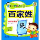 Children Sinology classic Enlightenment Reading ( Family Platinum Edition ) : Surnames(Chinese ...