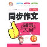 Primary synchronization essay counseling Daquan ( Grade 1 )(Chinese Edition): LIU XUE MEI