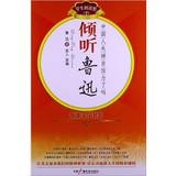 Listen Lu Xun : Chinese people are losing their self-confidence yet(Chinese Edition): BEN SHE.YI ...